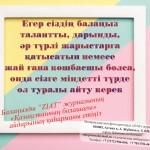 Будущее Казахстана (1) каз