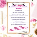 Будущее Казахстана (5) каз